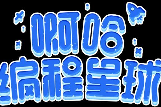 阿哈王国(武汉)教育科技有限公司