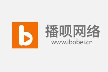 上海播呗网络科技有限公司